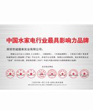 中国水家电行业影响力品牌