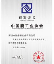 中国膜工业协会